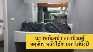 เปิดสภาพห้องน้ำท่ารถตู้หมอชิต พังเสียหายหลายส่วน ทั้งๆ เปิดได้ไม่ถึงปี