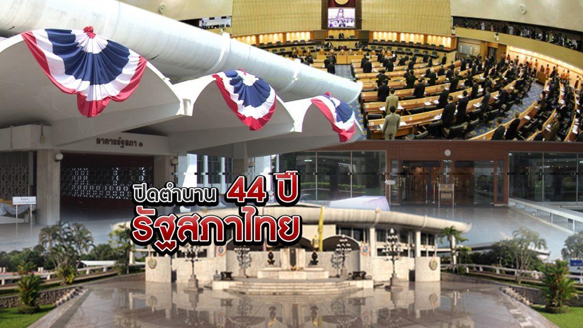 ปิดตำนาน 44 ปี รัฐสภาไทย 26-12-61
