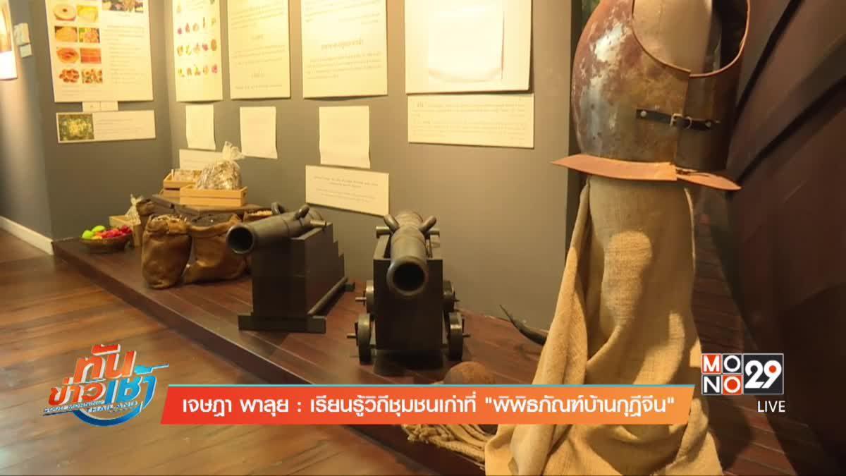 เจษฎา พาลุย : เรียนรู้วิถีชุมชนเก่าที่  พิพิธภัณฑ์บ้านกุฎีจีน