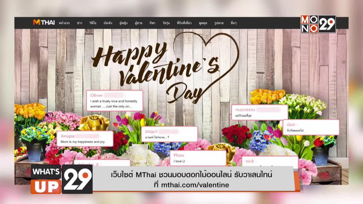 เว็บไซต์ MThai ชวนมอบดอกไม้ออนไลน์ รับวาเลนไทน์ที่ mthai.com/valentine