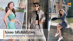 ใครว่าเชย! อาชิ แพรี่พาย นุ่น Nobluk 3 บล็อกเกอร์ พาผ้าไทย สู่สายตาชาวโลก