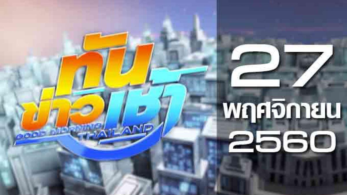 ทันข่าวเช้า Good Morning Thailand 27-11-60