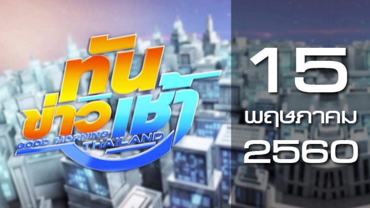 ทันข่าวเช้า Good Morning Thailand 15-05-60