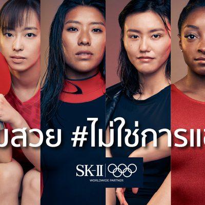 อย่าปล่อยให้การแข่งขันนี้ฉุดรั้งเราไว้อีกต่อไป: SK-II และนักกีฬาโอลิมปิกร่วมมือต่อต้านการแข่งขันที่ร้ายกาจกับแคมเปญ ความสวย #ไม่ใช่การแข่งขัน