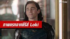 ดิสนีย์ปล่อยภาพแรกจากซีรีส์ Loki เดาจากภาพน่าจะเล่าเรื่องราวที่เกิดขึ้นในปี 1975