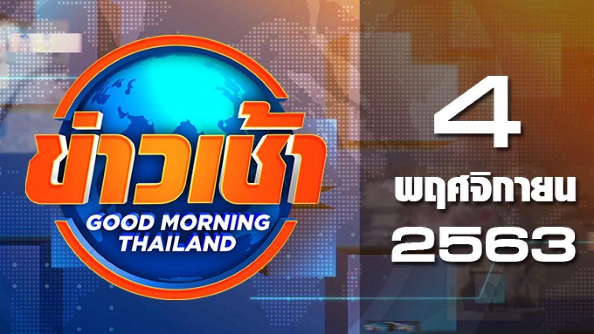 ข่าวเช้า Good Morning Thailand 04-11-63