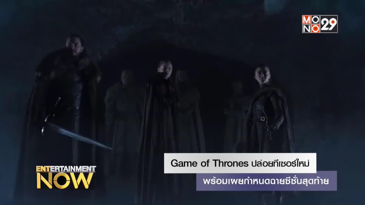 Game of Thrones ปล่อยทีเซอร์ใหม่ พร้อมเผยกำหนดฉายซีซั่นสุดท้าย