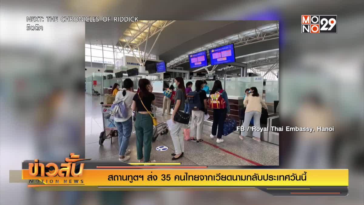 สถานทูตฯ ส่ง 35 คนไทยจากเวียดนามกลับประเทศวันนี้