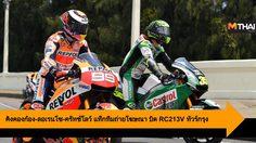คิงคองก้อง-ลอเรนโซ-ครัทช์โลว์ แท็กทีมถ่ายโฆษณา บิด RC213V ทัวร์เมืองกรุง