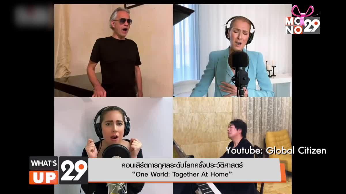 """คอนเสิร์ตการกุศลระดับโลกครั้งประวัติศาสตร์ """"One World: Together At Home"""""""