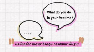 74 ประโยคคำถามภาษาอังกฤษ การสนทนาพื้นฐาน