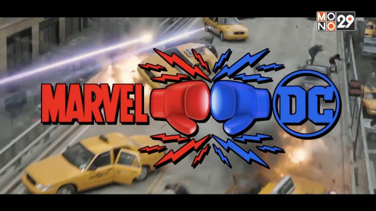 """เคาะจอจ้อหนัง """"MARVEL VS DC สายลับ S.H.I.E.L.D. ประทะ ทีมเหนือมนุษย์"""""""