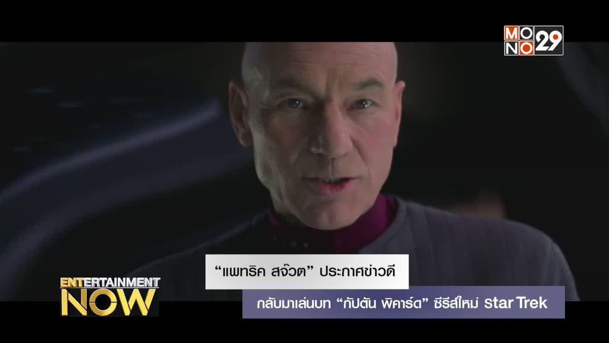 """""""แพทริค สจ๊วต"""" ประกาศข่าวดี กลับมาเล่นบท """"กัปตัน พิคาร์ด"""" ซีรีส์ใหม่ Star Trek"""