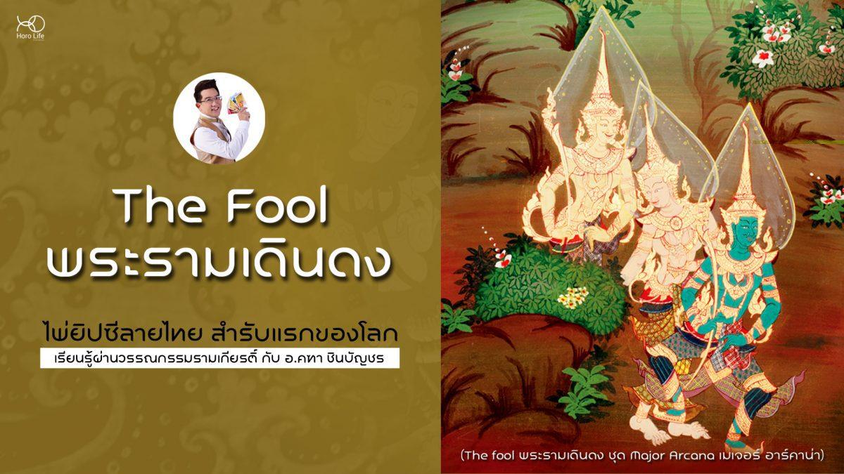 (0) The fool พระรามเดินดง