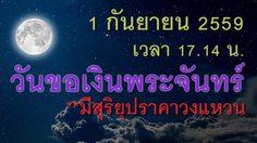 1 ก.ย. เวลา 17.14 น.วันขอเงินพระจันทร์ (มีสุริยุปราคาวงแหวน)