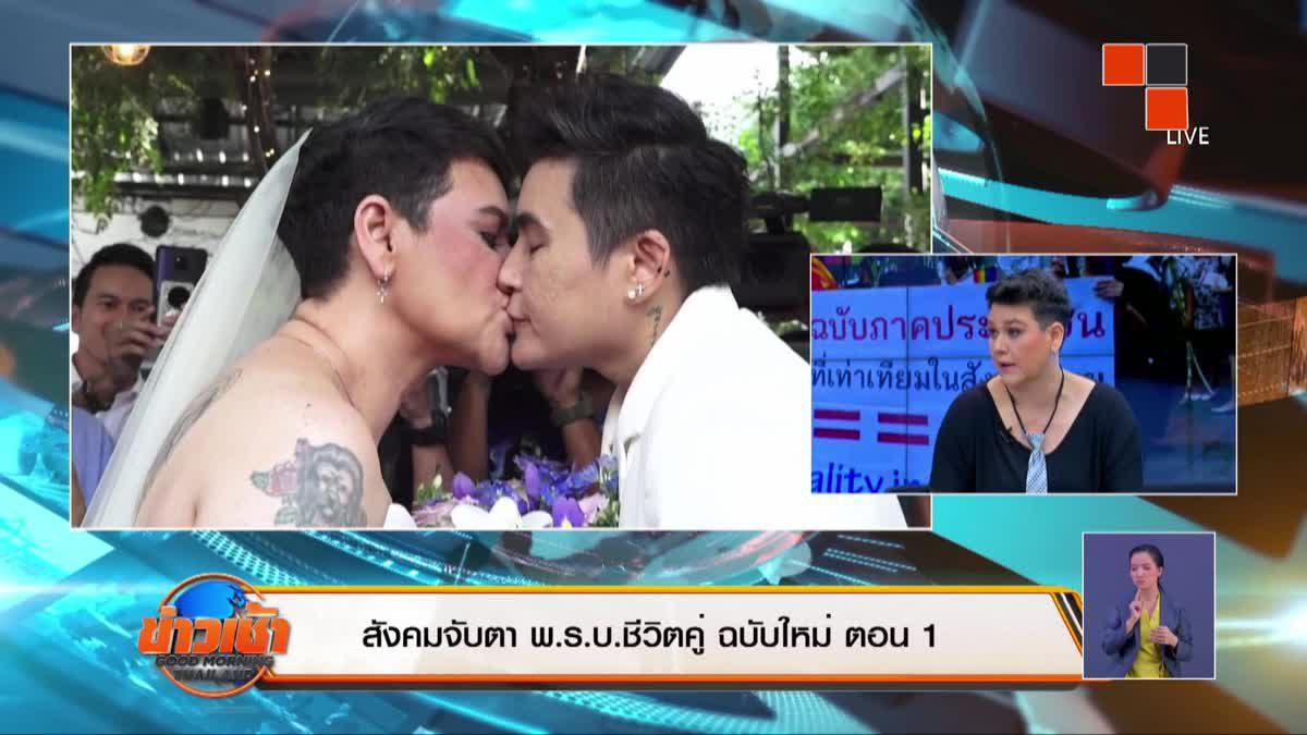พ.ร.บ. คู่ชีวิตของไทย อยู่จุดไหนแล้ว ตอนที่ 1