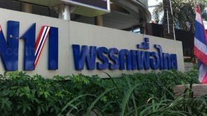 'พรรคเพื่อไทย'ร้องปลดล็อกการเมืองเคาะได้หัวหน้าพรรคแน่