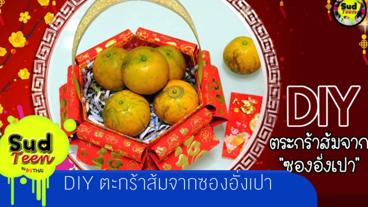 DIY ตะกร้าส้มจากซองอั่งเปา