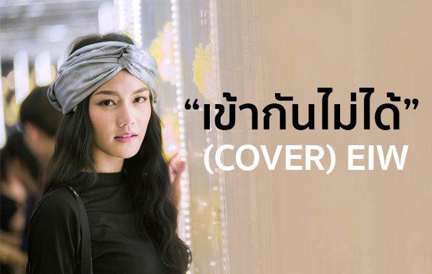 เข้ากันไม่ได้  (Cover) Eiw