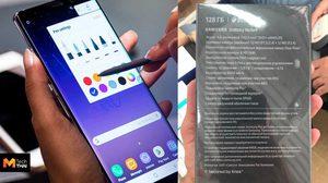 เผยสเปคจริงมาแล้ว Samsung Galaxy Note 9 จากกล่องก่อนเปิดตัว แรงสุดๆ