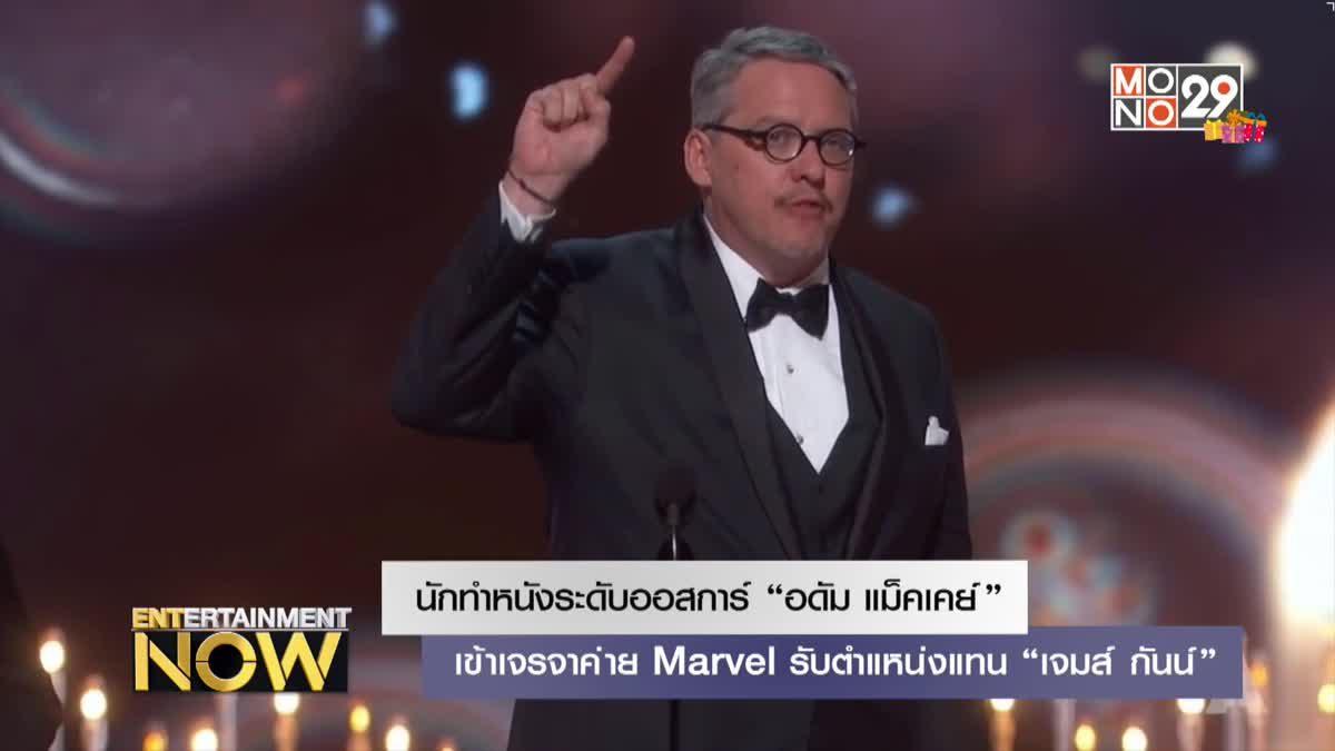 """นักทำหนังระดับออสการ์ """"อดัม แม็คเคย์"""" เข้าเจรจาค่าย Marvel รับตำแหน่งแทน """"เจมส์ กันน์"""""""