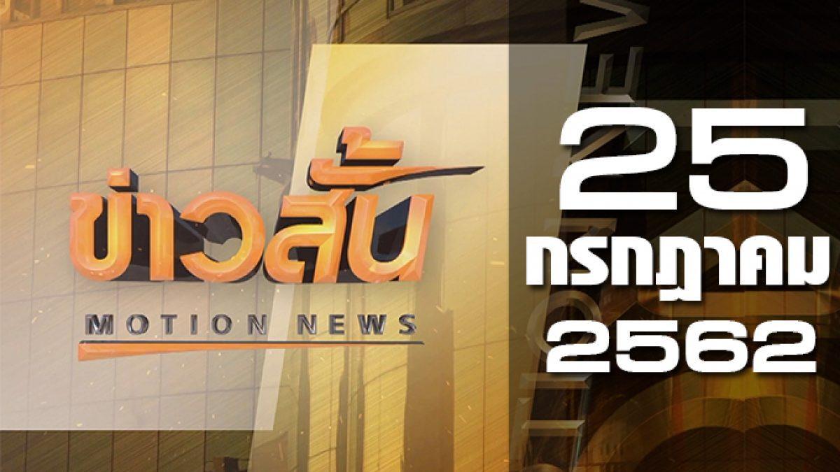 ข่าวสั้น Motion News Break 2 25-07-62