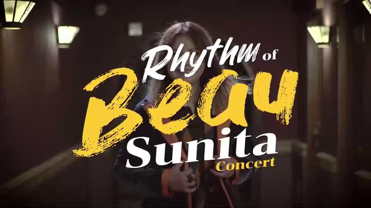 """สิ้นสุดการรอคอย! """"RHYTHM Of BEAU SUNITA Concert"""" คอนเสิร์ตใหญ่ของ โบ สุนิตา"""