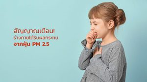 6 สัญญาณเตือนว่า ร่างกายได้รับผลกระทบจาก PM2.5