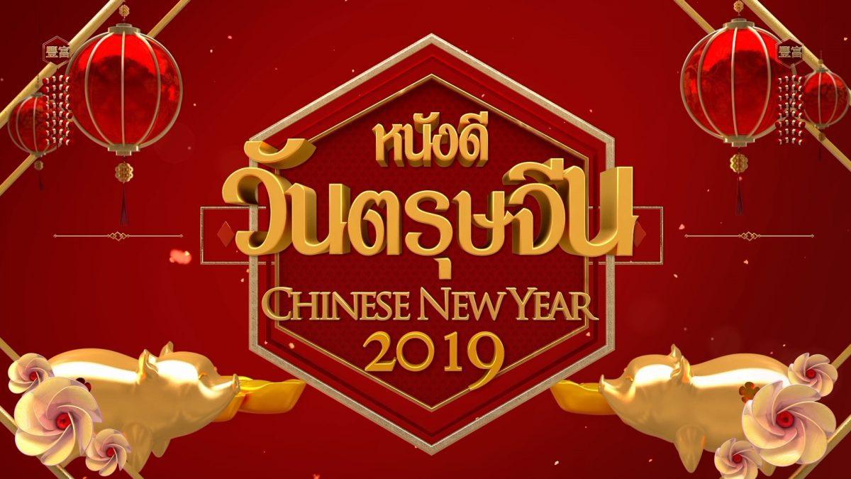 หนังดีวันตรุษจีน Chinese New Year 2019 วันที่ 4 - 5 กุมภาพันธ์ 2562