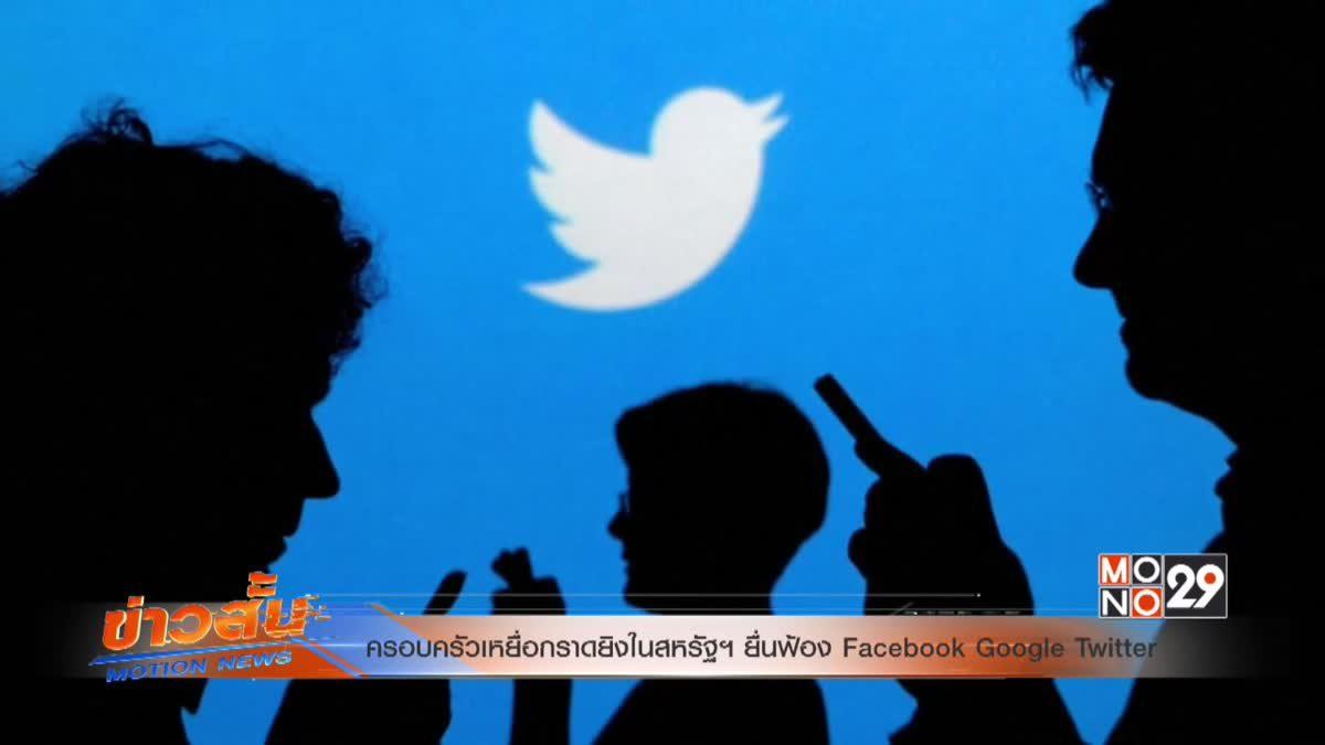 ครอบครัวเหยื่อกราดยิงในสหรัฐฯ ยื่นฟ้อง Facebook Google Twitter