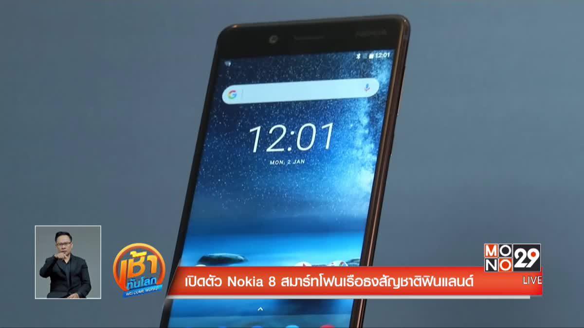 เปิดตัว Nokia 8 สมาร์ทโฟนเรือธงสัญชาติฟินแลนด์