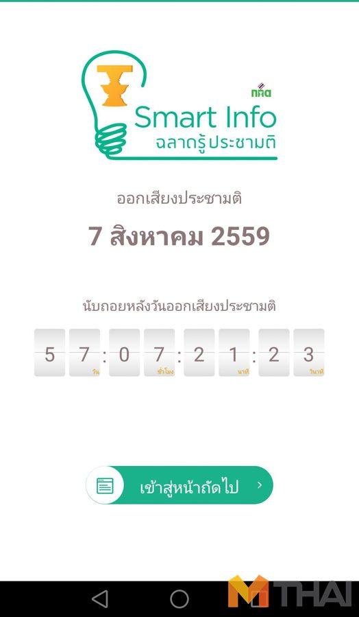 MThai_Tech_KKT_1