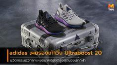 adidas เผยโฉมรองเท้าวิ่ง Ultraboost 20 นวัตกรรมอวกาศแห่งอนาคตสู่จุดสูงสุดของนักกีฬา