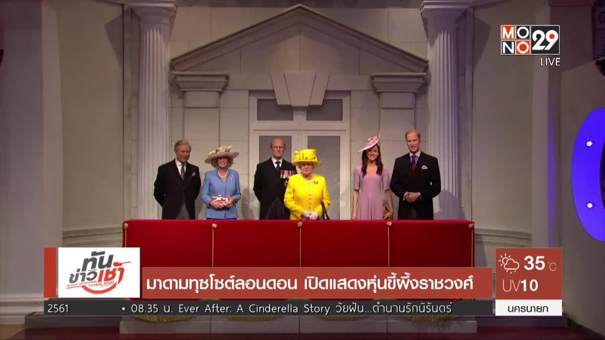 มาดามทุซโซต์ลอนดอน เปิดแสดงหุ่นขี้ผึ้งราชวงศ์