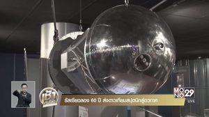 รัสเซียฉลอง 60 ปี ส่งดาวเทียมสปุตนิกสู่อวกาศ