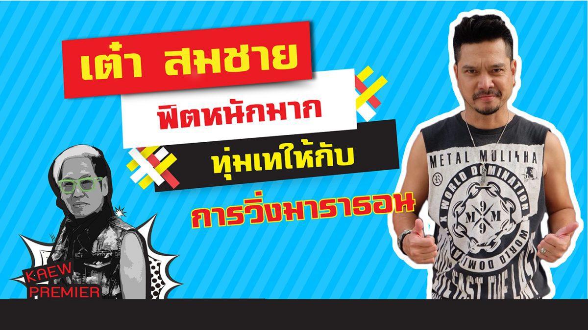 เต๋า สมชาย ฟิตหนักมากทุ่มเทให้กับการวิ่งมาราธอน!!