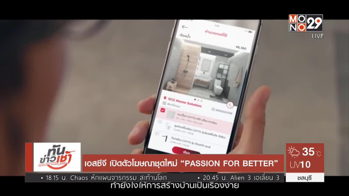 """เอสซีจี เปิดตัวโฆษณาชุดใหม่ """"PASSION FOR BETTER"""""""