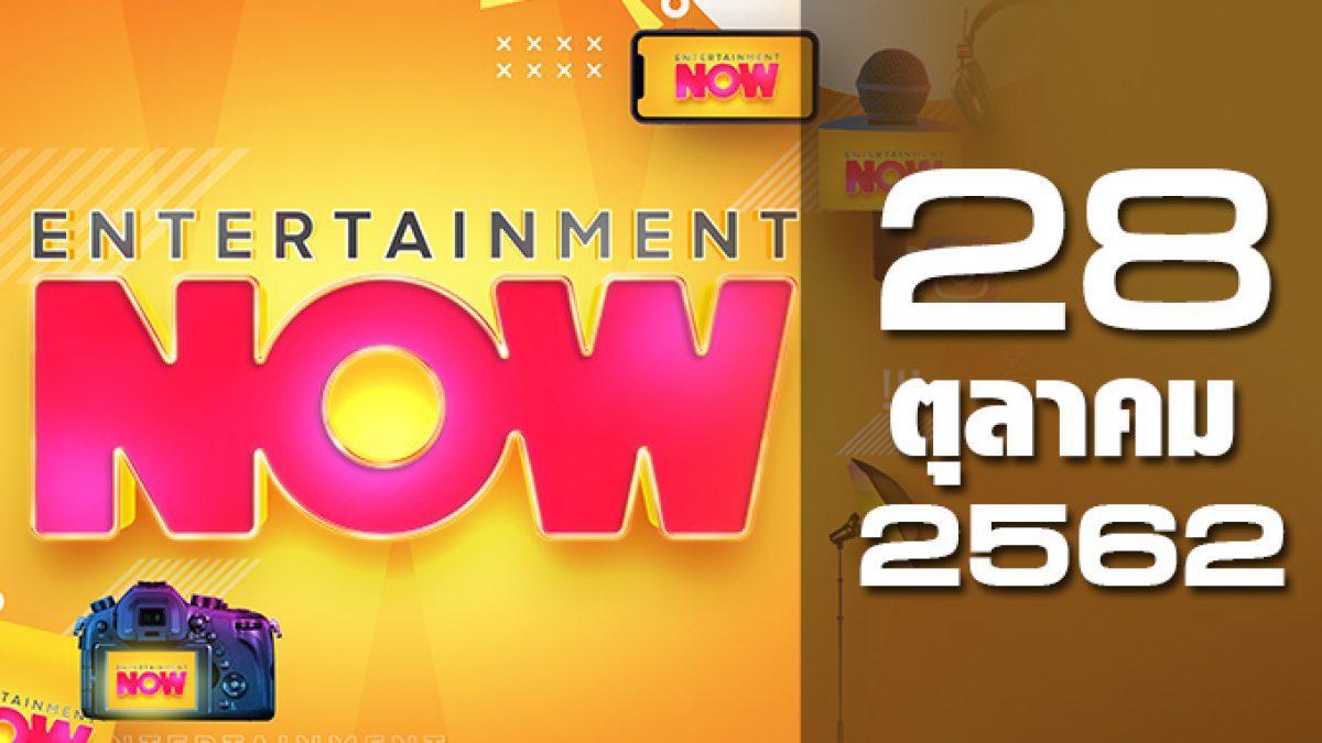 Entertainment Now Break 1 28-10-62