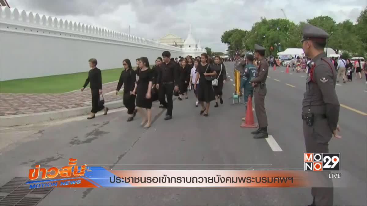 ประชาชนรอเข้ากราบถวายบังคมพระบรมศพฯ