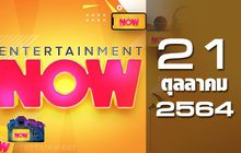 Entertainment Now 21-10-64