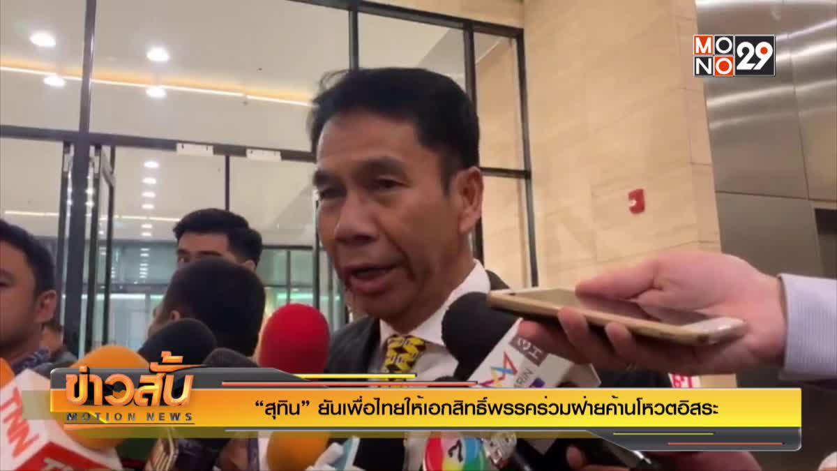 """""""สุทิน"""" ยันเพื่อไทยให้เอกสิทธิ์พรรคร่วมฝ่ายค้านโหวตอิสระ"""
