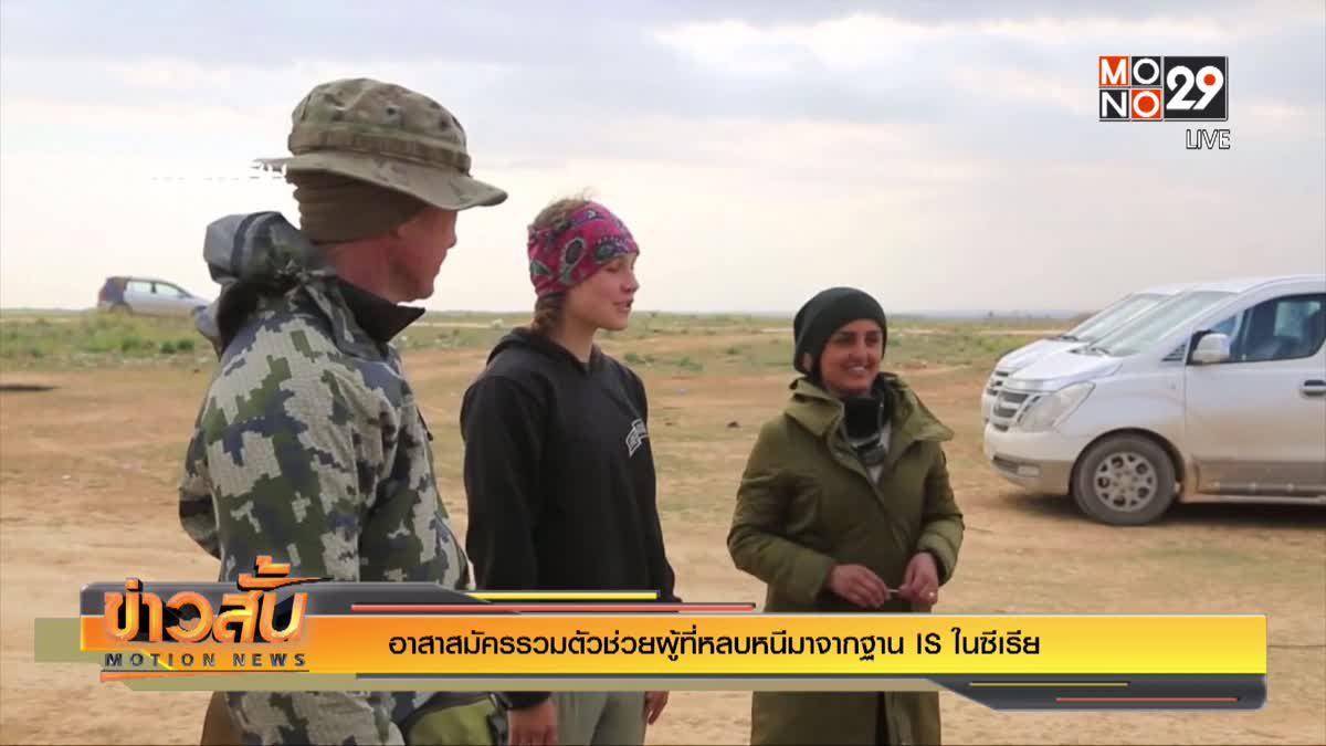 อาสาสมัครรวมตัวช่วยผู้ที่หลบหนีมาจากฐาน IS ในซีเรีย