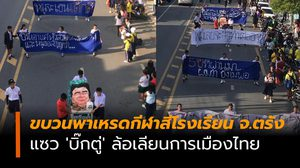 ขบวนพาเหรดกีฬาสีโรงเรียน จ.ตรัง แซว 'บิ๊กตู่' ล้อเลียนการเมืองไทย