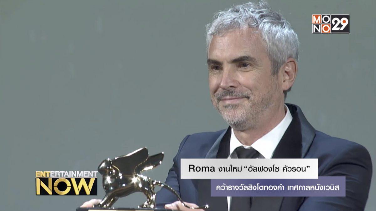 """Roma งานใหม่ """"อัลฟองโซ คัวรอน"""" คว้ารางวัลสิงโตทองคำ เทศกาลหนังเวนิส"""