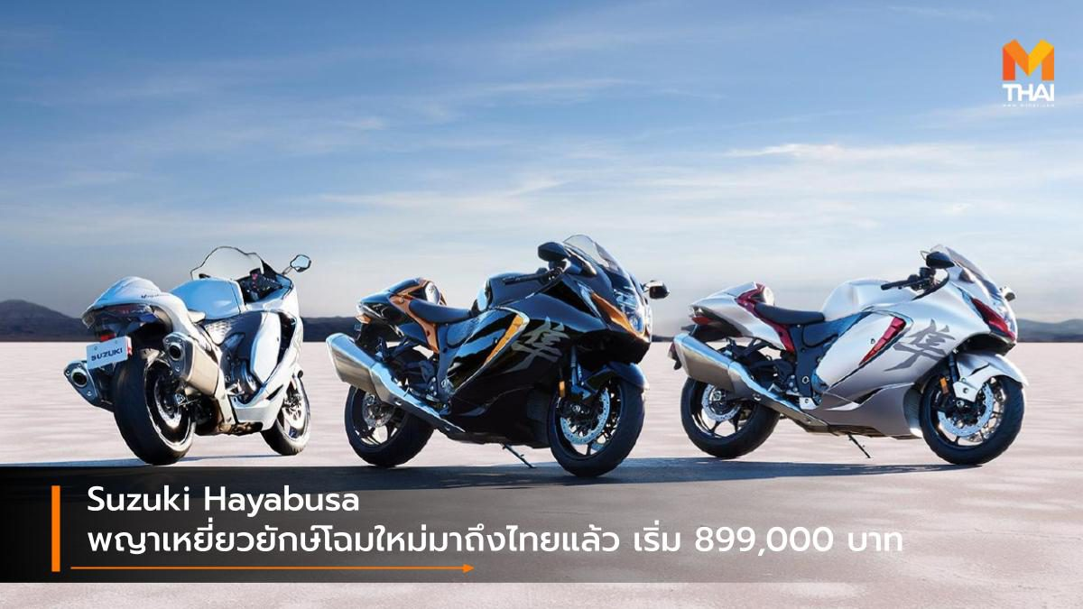 Suzuki Hayabusa พญาเหยี่ยวยักษ์โฉมใหม่มาถึงไทยแล้ว เริ่ม 899,000 บาท