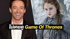 ฮิว แจ็คแมน รับ ไม่เคยดู Game of Thrones เลยสักตอนเดียว!