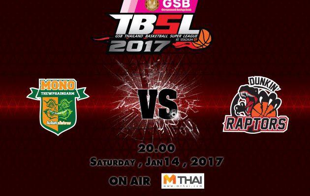 ไฮไลท์ การแข่งขันบาสเกตบอล TBSL2017 Mono Thew VS Dunkin Raptor 14/01/60