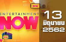 Entertainment Now Break 2 13-06-62