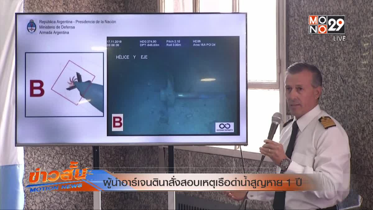 ผู้นำอาร์เจนตินาสั่งสอบเหตุเรือดำน้ำสูญหาย 1 ปี