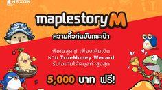 MapleStory M จัดโปรดีให้ผู้ใช้ True Money WeCard ลุ้นไอเทมมูลค่าสูงสุด 5,000 บาท